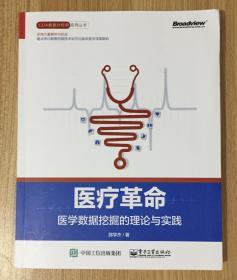 医疗革命:医学数据挖掘的理论与实践(CDA数据分析师系列丛书) 9787121298677