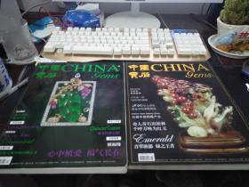 中国宝石第105期+109期