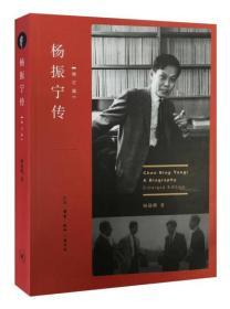 杨振宁传(增订版)(二版)