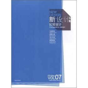 新设计丛集:比较设计(VOL.7)