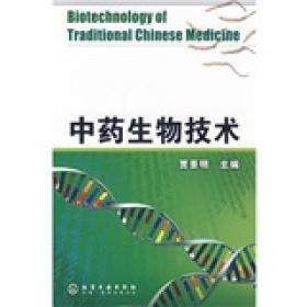 中药生物技术
