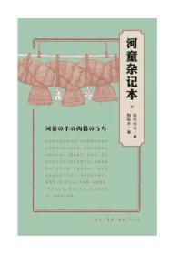 河童杂记本(妹尾河童作品)