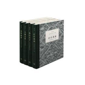 我们的中国(套装共4册)