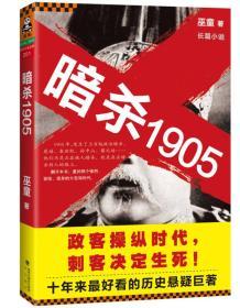 暗杀1905:长篇小说(CZ)
