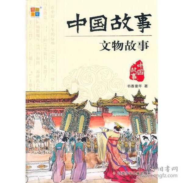 (彩图版)书香童年:中国故事*文物故事