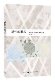感性的形式:阅读十二位西方理论大师