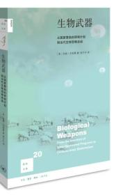 新知文库20·生物武器:从国家赞助的研制计划到当代生物恐怕活动(二版)