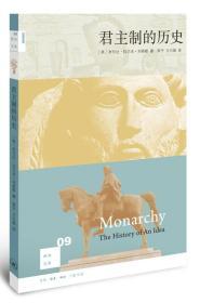 君主制的历史
