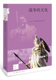 新知文库29:战争的文化 9787108057471