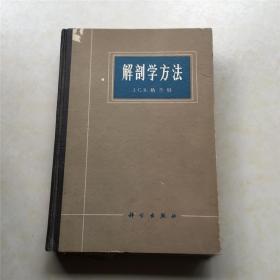 解剖学方法 J.C.B格兰特著 1966版