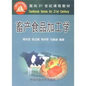 畜产食品加工学/面向21世纪课程教材