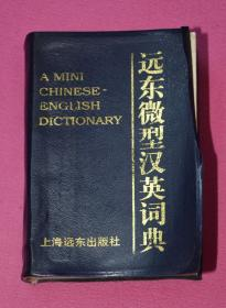 远东微型汉英词典