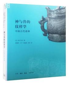 神与兽的纹样学:中国古代诸神