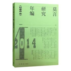 莫言研究年编(2014)
