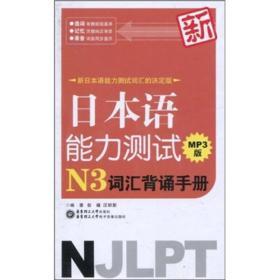 新日本语能力测试N3词汇背诵手册MP3版