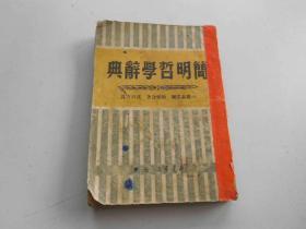 民国版-简明哲学辞典
