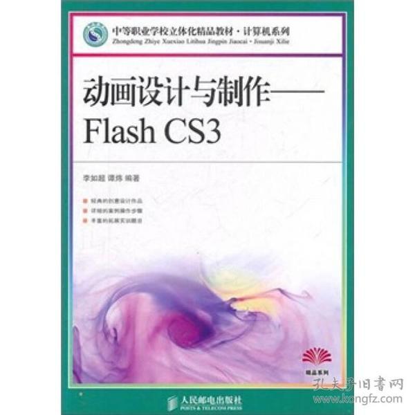 动画设计与制作:Flash CS3