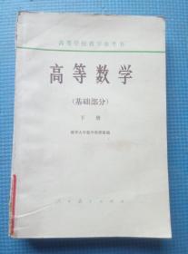 高等学校教学参考书:高等数学.基础部分(上下册)【上海化专图书馆】