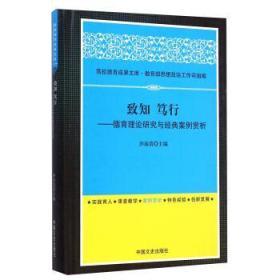 致知笃行--德育理论研究与经典案例赏析【塑封】