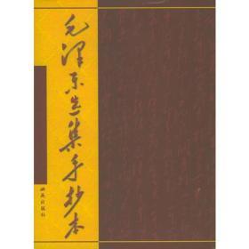 毛泽东选集手抄本(全四卷共八册)