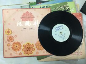 33转黑塑胶唱片 《祝酒歌》苏凤娟(女中音)独唱