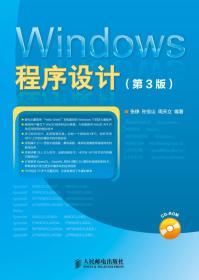 Windows 程序设计(第3版)