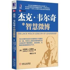 杰克.韦尔奇的智慧微博