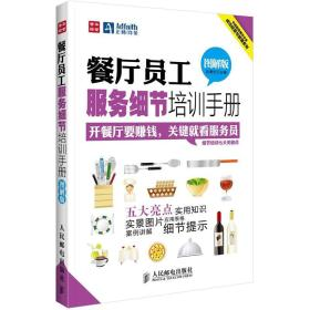 餐厅员工服务细节培训手册-图解版