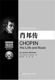 欧洲音乐家传记系列:肖邦传