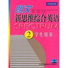 新思维综合英语2含2本书 录音带6盘刘占荣武艳改编中央广播电视大