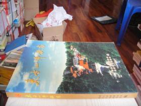 东方山佛教志【大16开,多彩照图片,印刷精美,资料丰富】