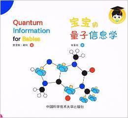 宝宝的量子信息学