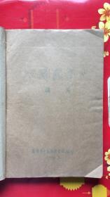 中国医学史讲义(包括:1.中国医学史讲义  2.高级神经活动学说介绍.1958年行楷书手写油印,16开厚册85品)