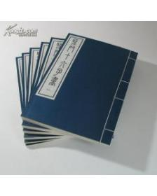 圣门十六子书(全六册)