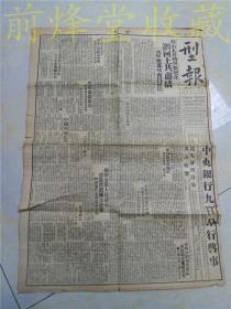 民国报纸-九江型报(民国三十八年十一月十二日)