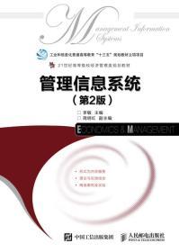 管理信息系统 (第2版)