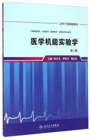 二手正版医学机能实验学第2版 何月光 人民卫生出版社9787117200141ah