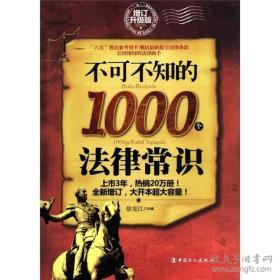 不可不知的1000个法律常识【增订升级版】(请阅详细描述与目录、16开488页)