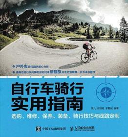 自行车骑行实用指南:选购、维修、保养、装备、骑行技巧与线路定制