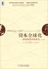 【POD加印版】资本全球化 一部国际货币体系史(原书第2版)