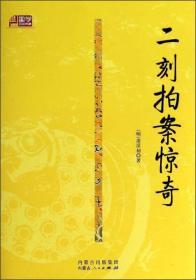 国学百部典藏:二刻拍案惊奇
