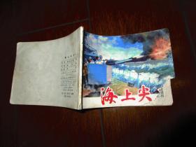 连环画;海上尖刀【76年运动会留念】