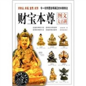 财宝本尊图文大百科:求财运、幸福、富贵、权势,令一切所愿皆得满足的本尊修法