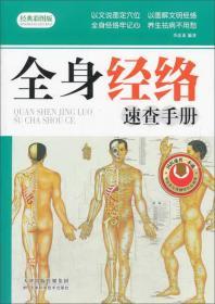 中华医学养生保健丛书--全身经络速查手册