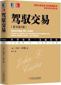 驾驭交易(原书第2版)[图书]|3804084