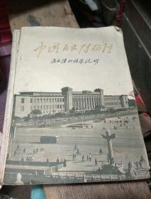 中国历史博物馆通史陈列预展说明 甲种