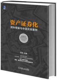 资产证券化:国际借鉴与中国实践案例:具有国际视角,综合券商、银行等金融机构实践案例;资产证券化领域最新、最全面的本土化的实践指导书