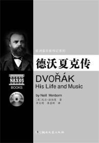 欧洲音乐家传记系列:德沃夏克传