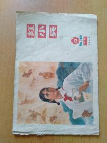 红小兵(江苏)1974年第13期