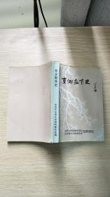 东乡教育史